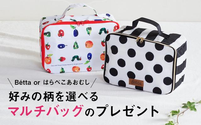 好みの柄が選べるマルチバッグのプレゼントキャンペーン