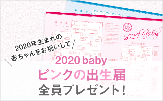「2020baby ピンクの出生届」全員プレゼント