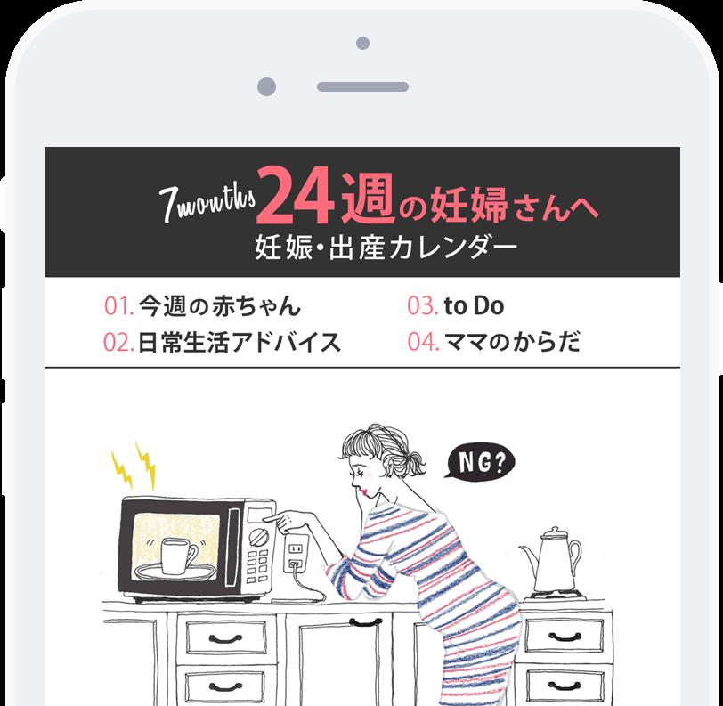 カレンダーメールイメージ