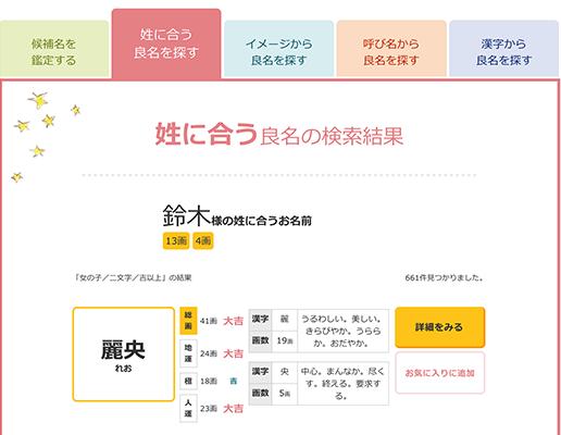 幸せの名づけ診断webイメージ