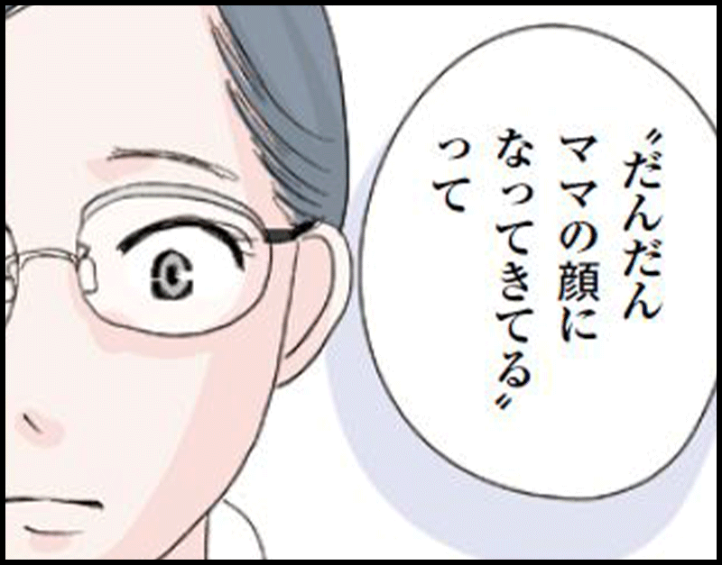 夫というひとマンガ連載 Vol.3|ありさとみつお 後編