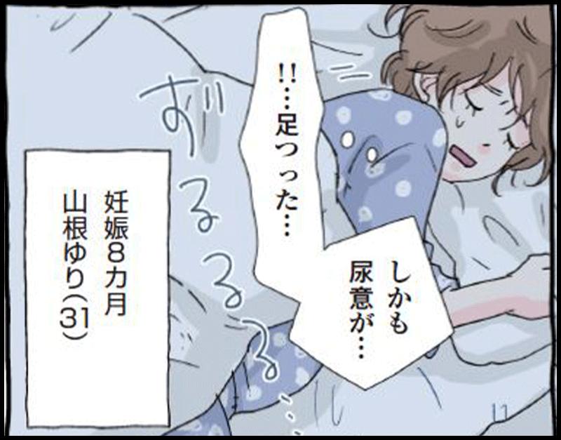 夫というひとマンガ連載 Vol.4|椿と圭悟